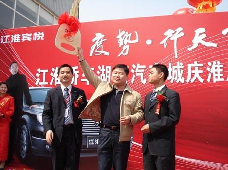 江淮宾悦轿车销售的启动和湖南汽车城庆淮汽车销售服务有限公高清图片