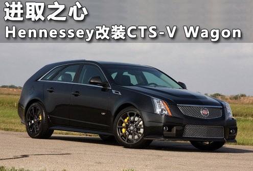 nessey改凯迪拉克CTS V Wagon